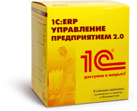 1C: ERP Управление предприятием 2.0