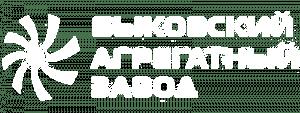 Логотип Быковский агрегатный завод_2